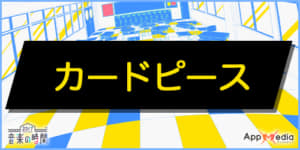 カードピース_ナナオン227音楽の時間