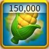 ライキン_150000食料