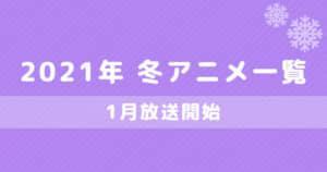 1016_2020年冬アニメ一覧