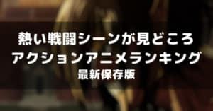 20201029_アクションアニメ
