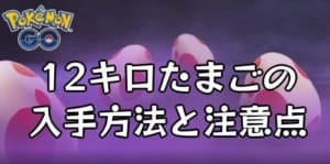 ポケモンGO_12キロたまご_アイキャッチ
