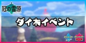 ポケモン剣盾_ダイ木イベント_アイキャッチ