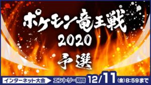 ポケモン剣盾_ポケモン竜王戦2020_予選
