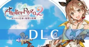 ライザのアトリエ2_DLC