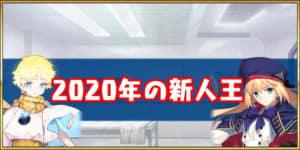 新人王2020