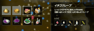 ゼルダ無双_金稼ぎ2
