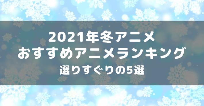 アニメ 冬