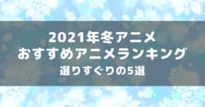 20201106_rank_huyanime5title
