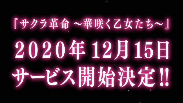 20201127sakurakakumei01