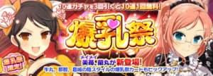 シノマス_蘭丸・美苺_爆乳祭