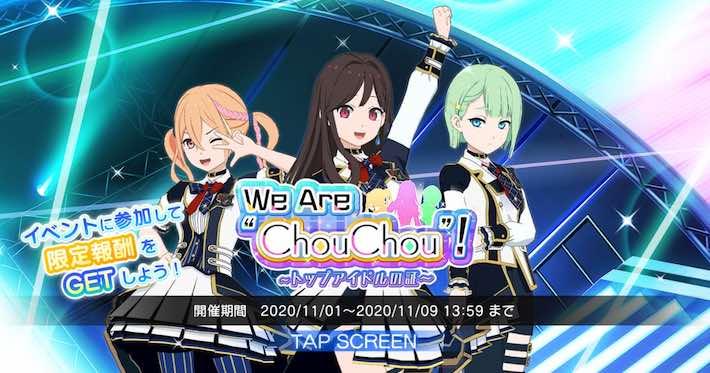 """ナナオン_We Are """"ChouChou""""!~トップアイドルの証~_top"""