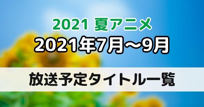 2021夏アニメ一覧