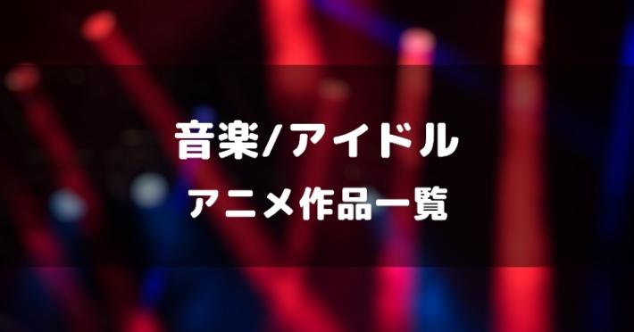s-20201106_音楽