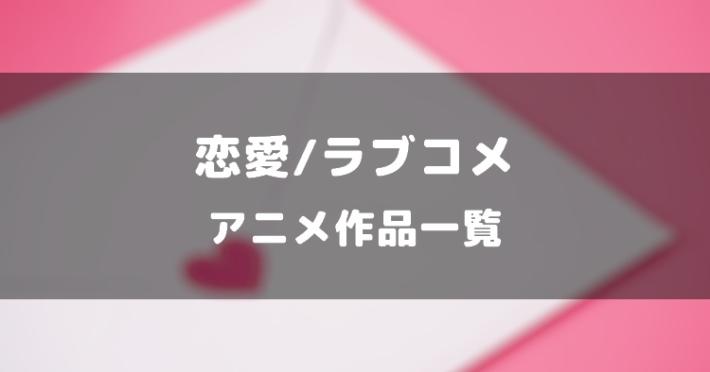 s-20201106_恋愛