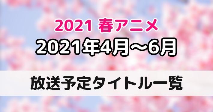 2021春アニメ_放送タイトル一覧