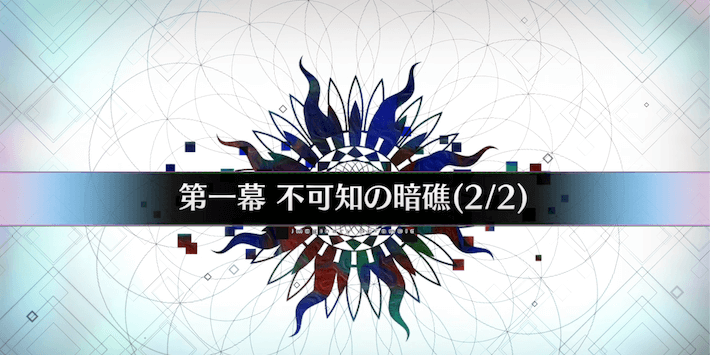 FGO_イマジナリスクランブル_ストーリー第1幕2