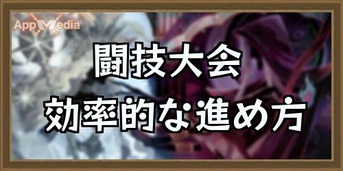 AFKアリーナ_アイキャッチ_闘技大会