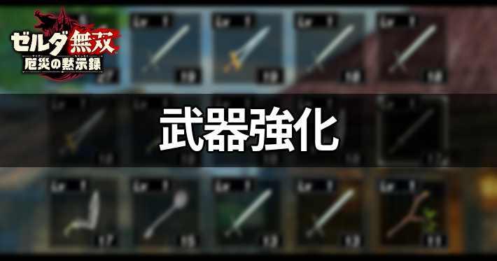 ゼルダ無双_武器強化_おすすめ刻印_アイキャッチ