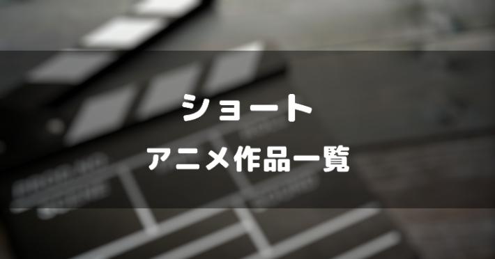 s-20201106_ショート