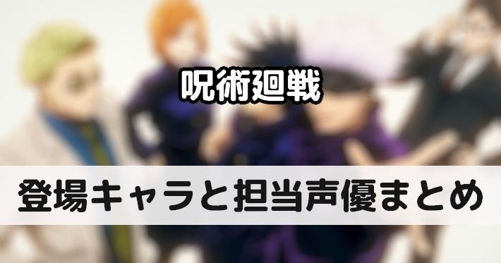 呪術廻戦_登場キャラクターと担当声優まとめ