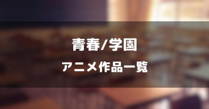 s-20201106_青春