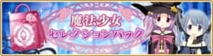 マギレコ_魔法少女セレクションパック_バナー