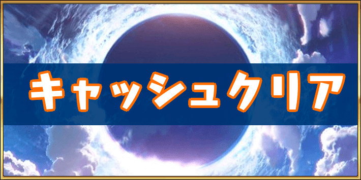 fgo キャッシュ クリア
