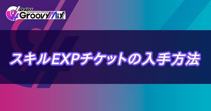 D4DJグルミク_スキルEXPチケット