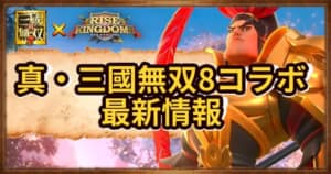 ライキン_三国無双8コラボ最新情報