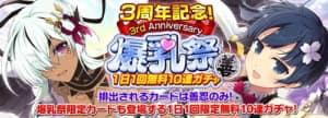 シノマス_3周年記念爆乳祭1日1回無料10連ガチャ(善)