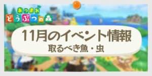 あつ森_11月イベント_banner
