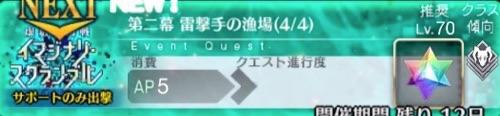 第2幕_雷撃手の漁場_4_4