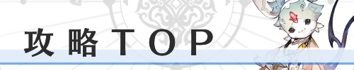 "<span class=""title"">【ライザのアトリエ2】古代マナ工房の攻略チャート</span>"