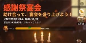 ライキン_感謝祭宴会