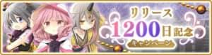 マギレコ_リリース1200日記念キャンペーンバナー