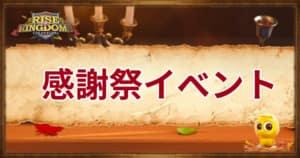 ライキン_感謝祭イベント