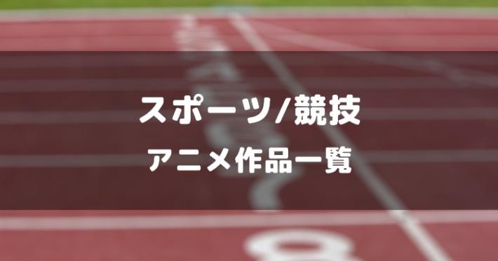 s-20201106_スポーツ