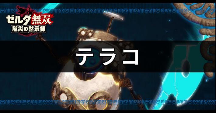 ゼルダ無双_アイキャッチ_テラコc