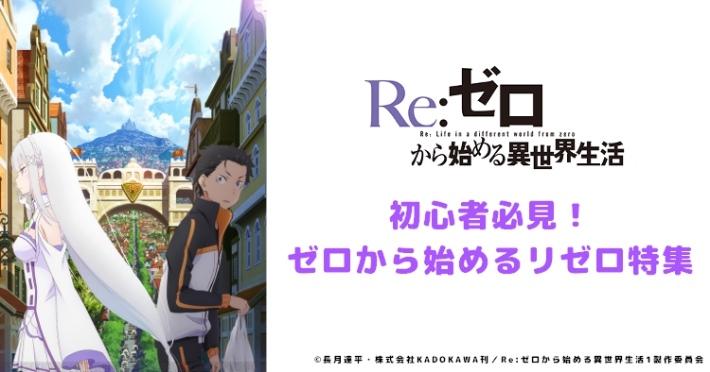Re:ゼロから始める異世界生活_イメージ