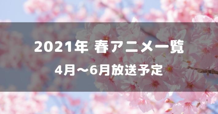 s-20201116_haruanime2021_main