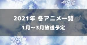 s-20201116_huyuanime2021_main