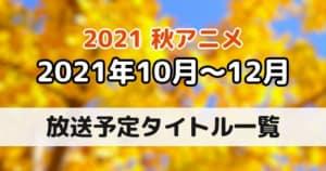 s-20210405_秋アニメ一覧