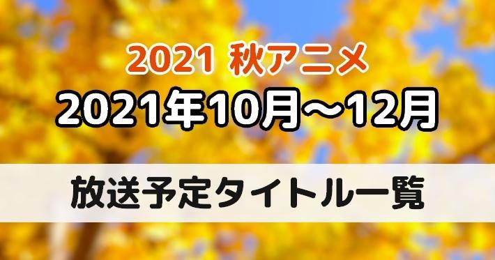 2021 秋アニメ一覧