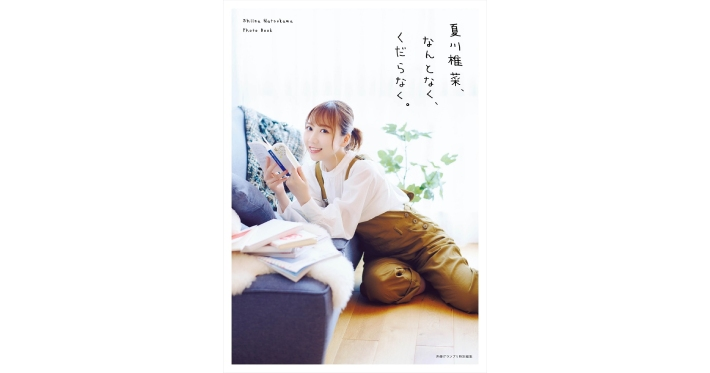 NatsukawaShiina_photobook_サムネ