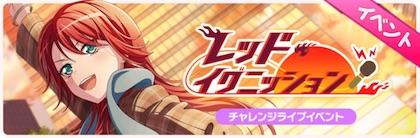 バンドリ_レッドイグニッション_banner