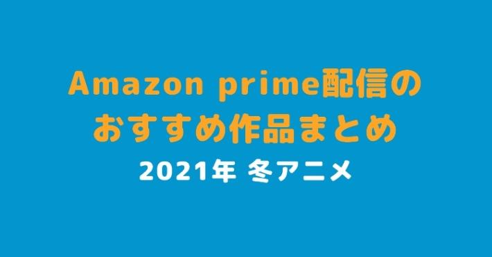 s-20201224_2021冬アニメ_Amazonprime