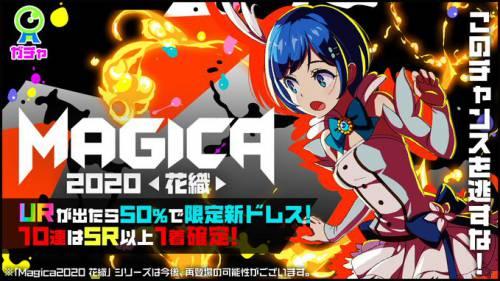 Magica2020花織ガチャ