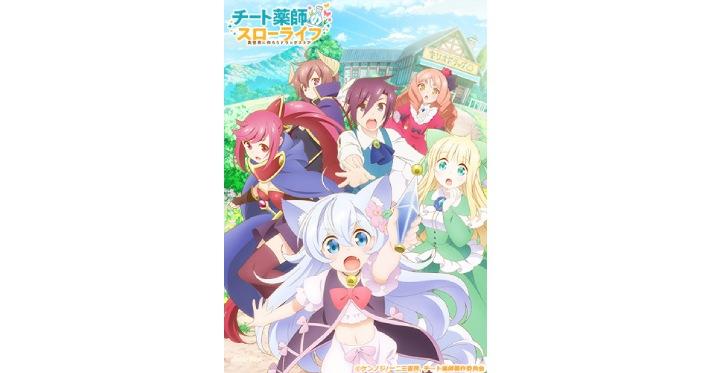 Yakushi_anime_summer_サムネ