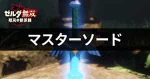 ゼルダ無双_マスターソードアイキャッチ
