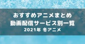 20201229_動画配信サービス別_冬アニメ